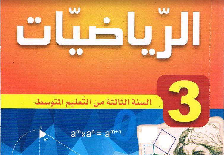 الكتاب المدرسي مادة الرياضيات السنة الثالثة متوسط الجيل الثاني Textbook Education Mathematics