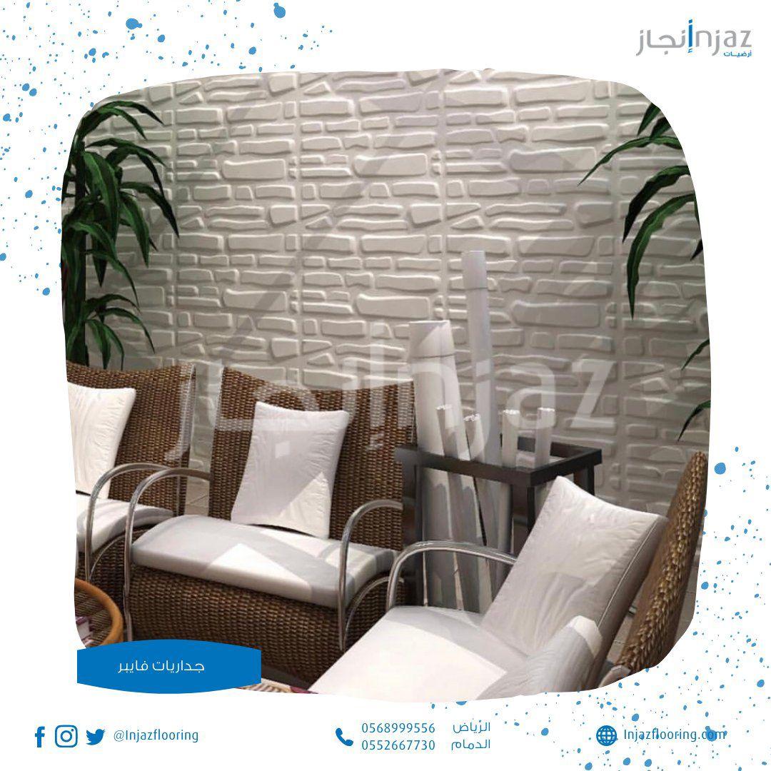 جداريات فايبر ثلاثية الأبعاد In 2021 Outdoor Bed Outdoor Furniture Home Decor