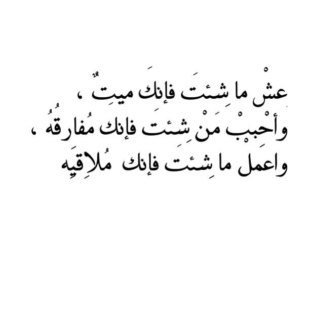 Pin By On عربي Arabic Quotes Quotations Islamic Quotes
