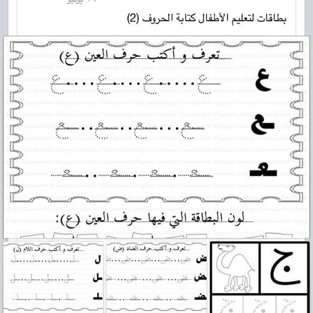 وسائل تعليمية مبتكرة On Instagram اوراق عمل لغة عربية رائعه تستحق التحميل