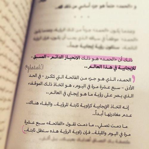 غالية علي مجموعة كيمياء الصلاة Reality Quotes Words Quotes Islamic Quotes