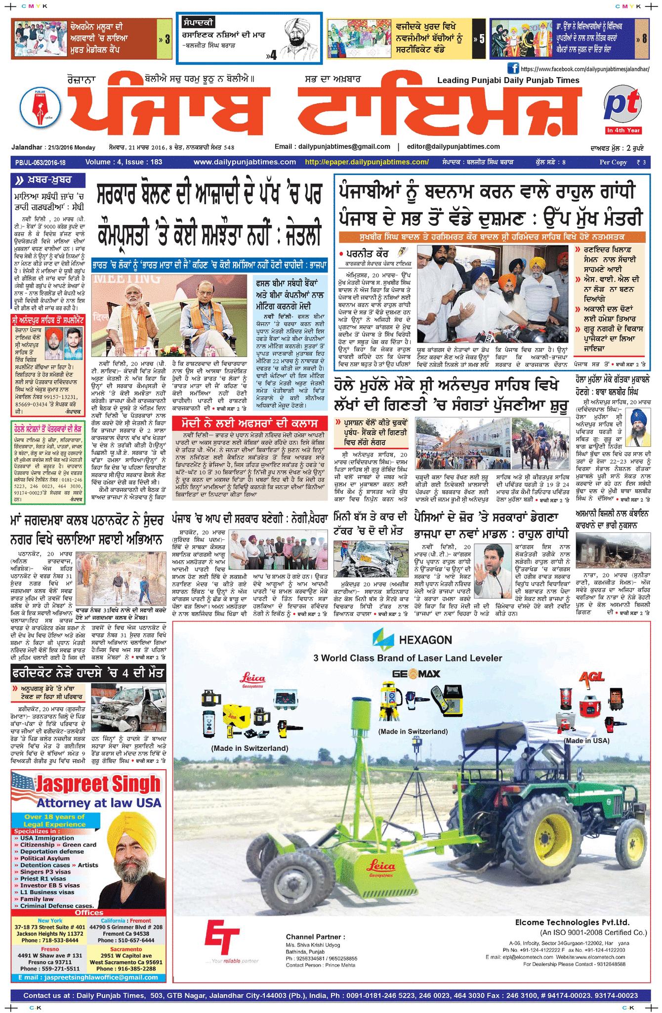 Front Page of Daily Punjab Times 21 March 2016 | Punjabi