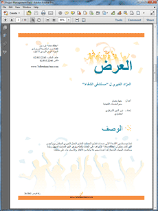 Event Party Planner Services Proposal Arabic  Create Your Own