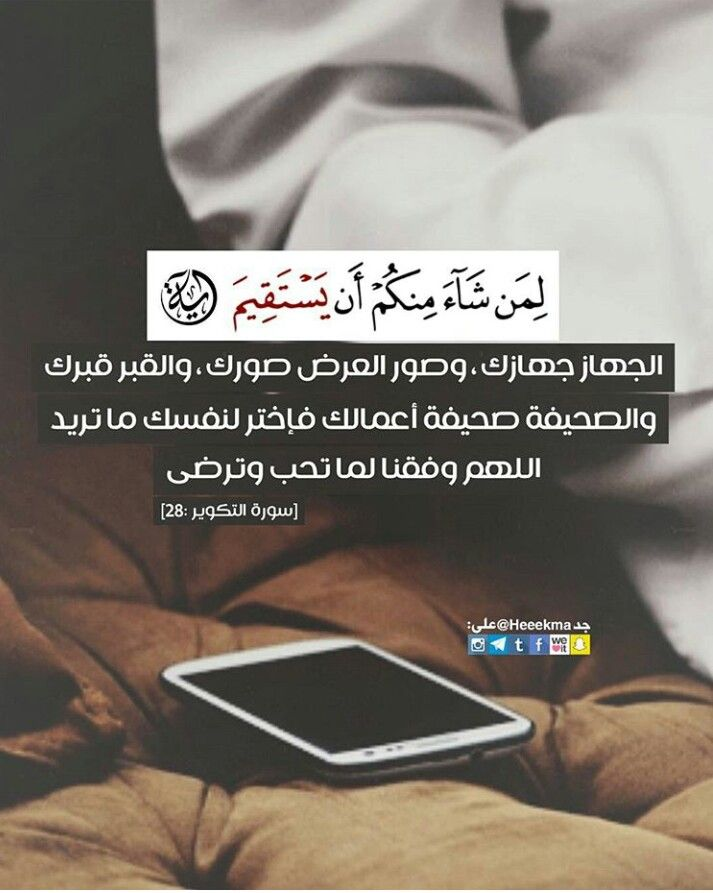 Pin By كتابا متشابها On Islam Quran Quotes Inspirational Quran Quotes Love Quran Verses