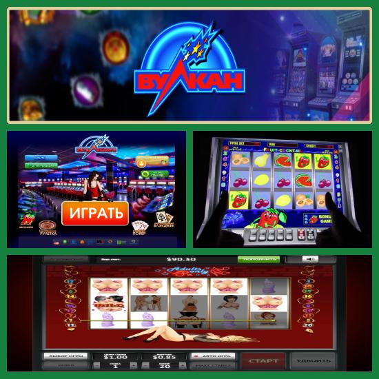 Играть без регистрации казино вулкан Казино новое вулкан Самара загрузить