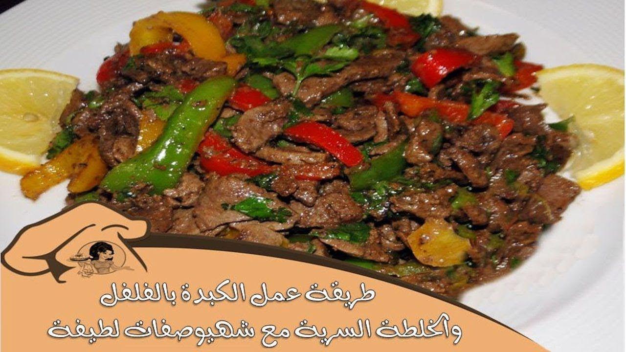 شهيوات رمضان طريقة عمل الكبدة بالفلفل والبصل والخلطة السرية مع فضاء ال Food Beef Meat