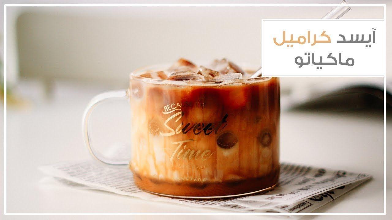 Iced Caramel Macchiato آيسد كراميل ماكياتو Moscow Mule Mugs Tableware Glassware