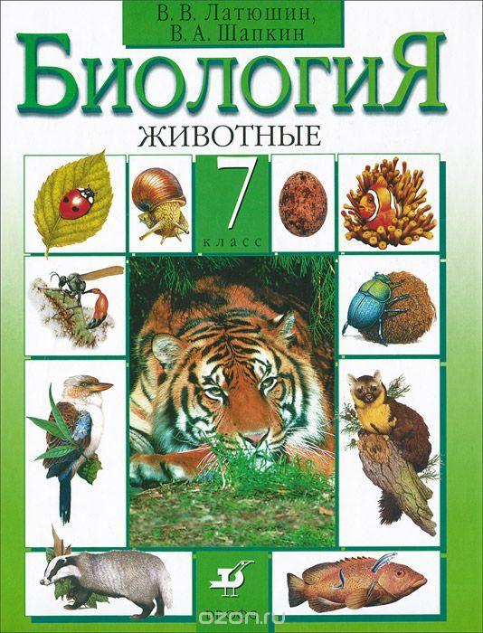 Латюшин биология 7 класс читать