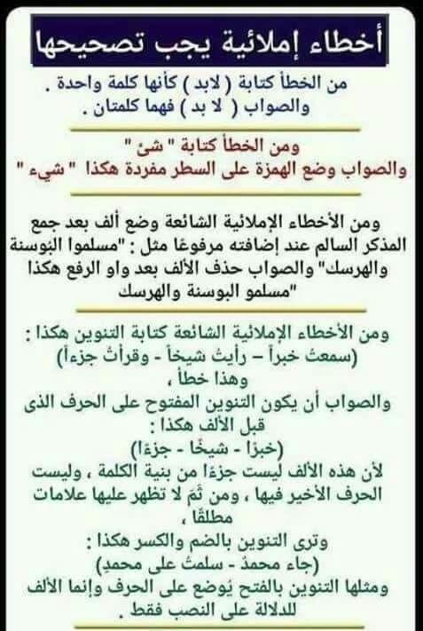 Pin By Celil Yagmuroglu On معلومات ط يب ة Learn Arabic Language Learning Arabic Arabic Language