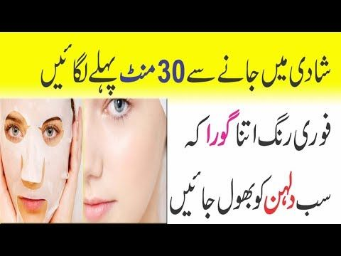 Urgent Skin Whitening Facial At Home || Beauty Tips In Urdu/Hindi - YouTube