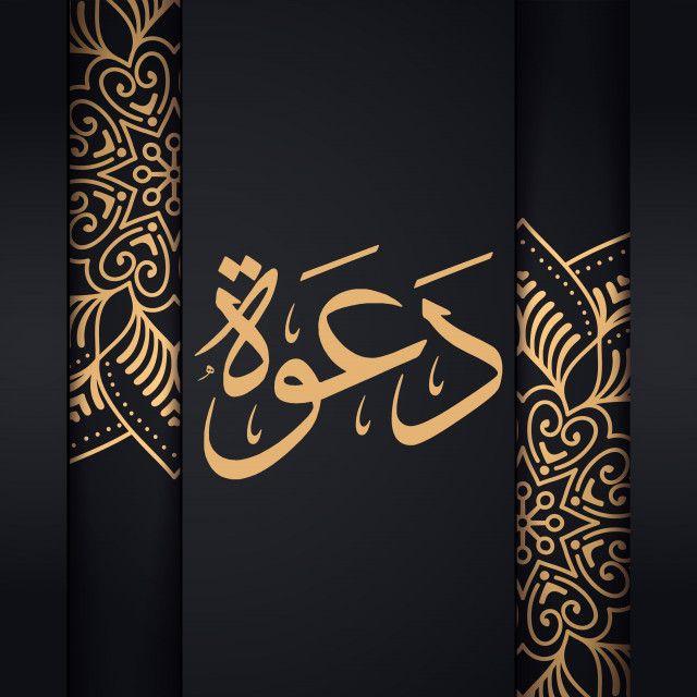 Pin By Jojo On دعوة زواج Angel Wallpaper Arab Wedding Digital Invitations