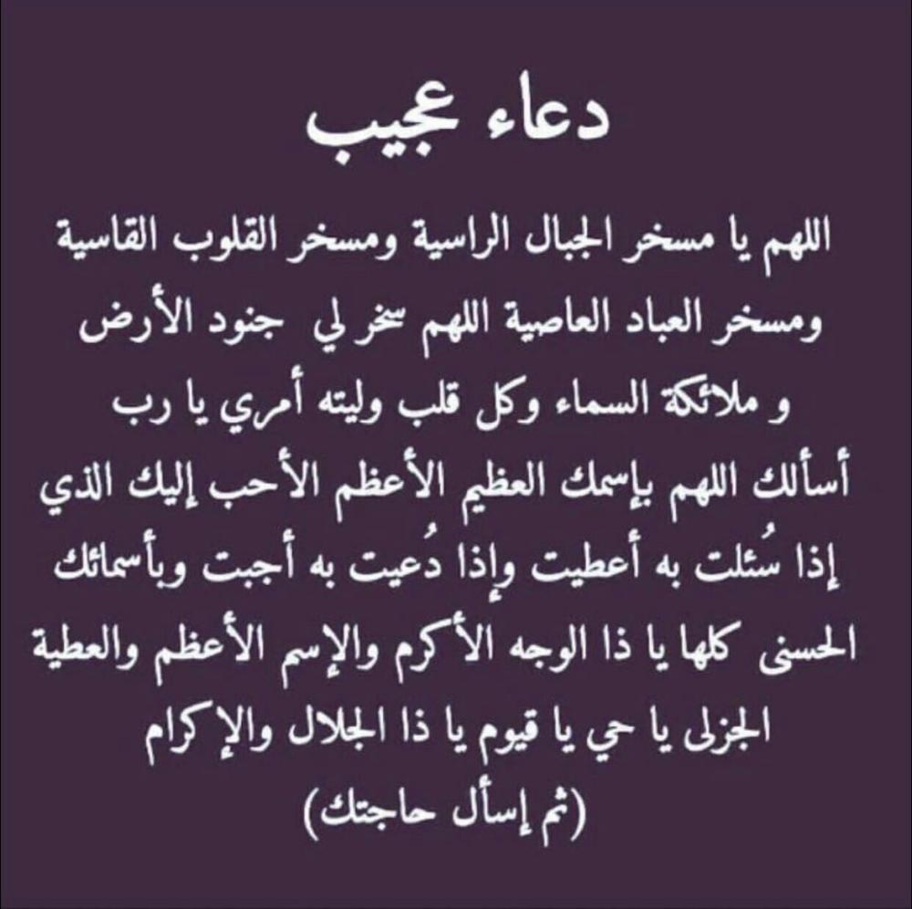 ادعيه دينيه نحتاجها دعاء لتليين القلوب القاسية بنات كيوت Quotes Arabic Calligraphy