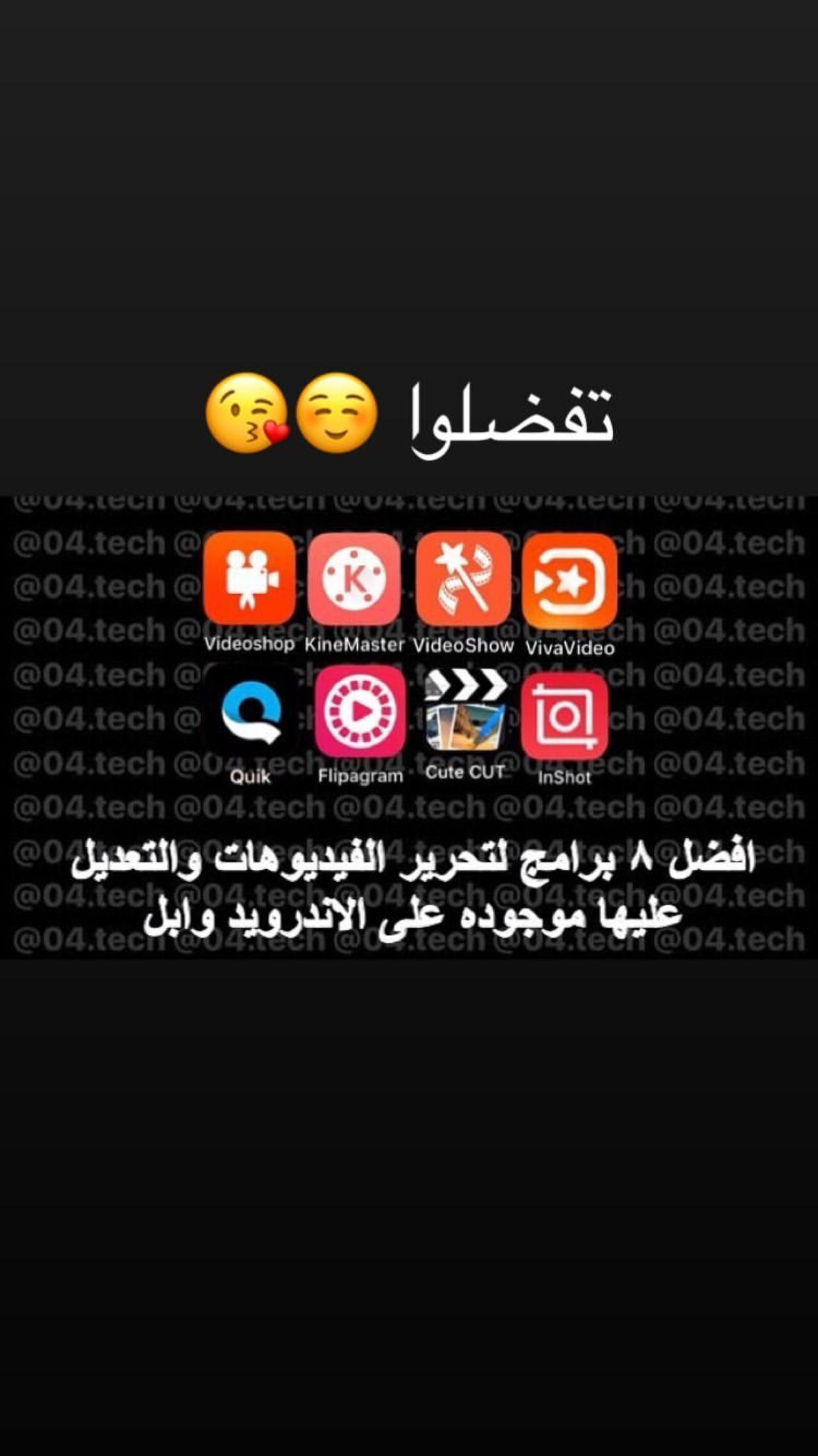 Pin By الجازي الجازي On App App Pictures Application Iphone Creative Apps