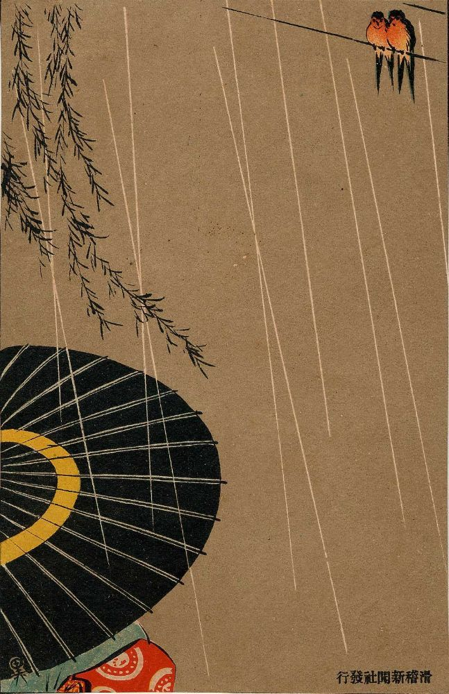 Rain (Ame) from Ehagaki sekai     絵葉書世界より 雨 絵師不明 1908年