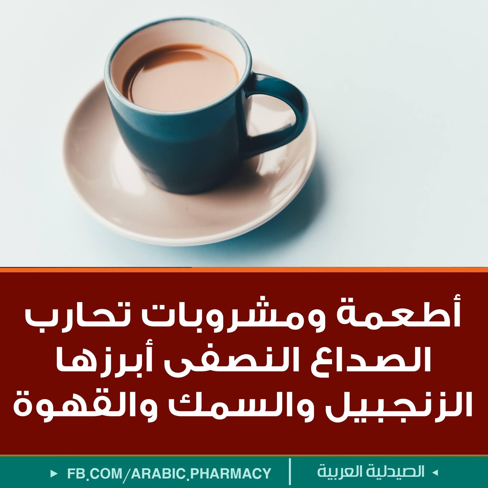 الزنجبيل و السمك و القهوة من الصيدلية العربية Http Www Qu Medical Com Pharmacy Pharmacy Glassware Medical