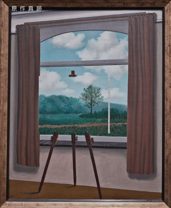 Magritte - The Human Condition