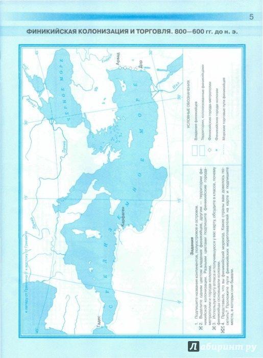 Решебник контурные карты история древнего мира 5 класс