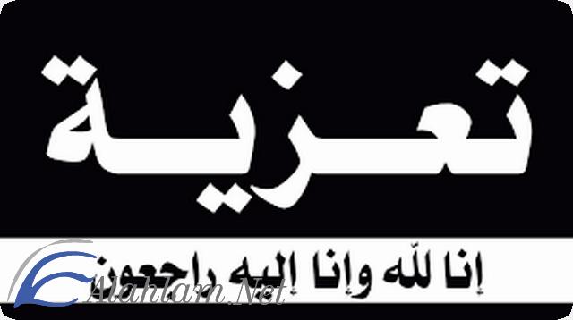 تعزية أفضل كلمات العزاء والمواساة 2020 رسائل العزاء على الفيس رسائل العزاء على الواتس رسائل تعزية Condolence On Death Condolences Arabic Calligraphy