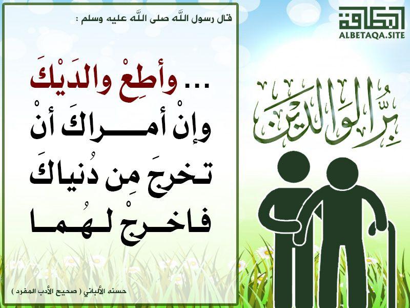 احرص على إعادة تمرير هذه البطاقة لإخوانك فالدال على الخير كفاعله Ahadith Arabic Calligraphy Caligraphy