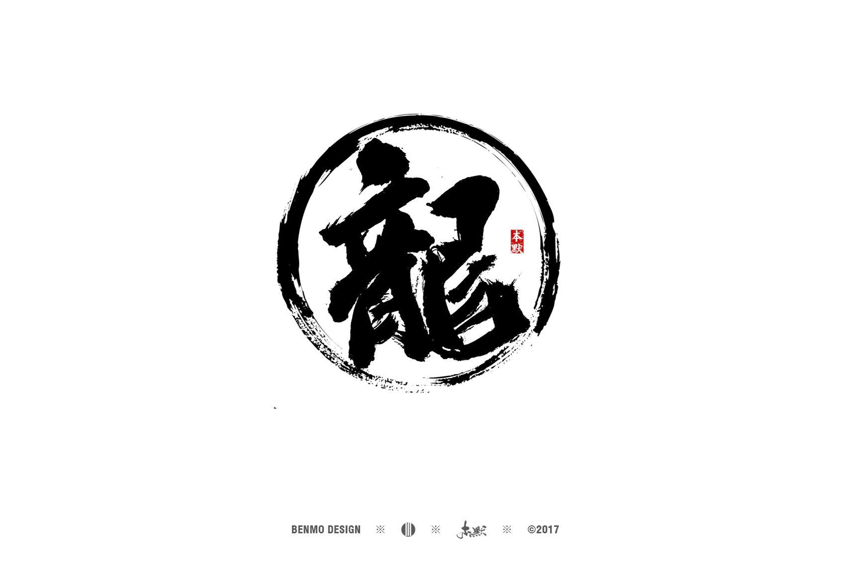 本默鬼三儿<玖月手書>-字体传奇网-中国首个字体品牌设计师交流网
