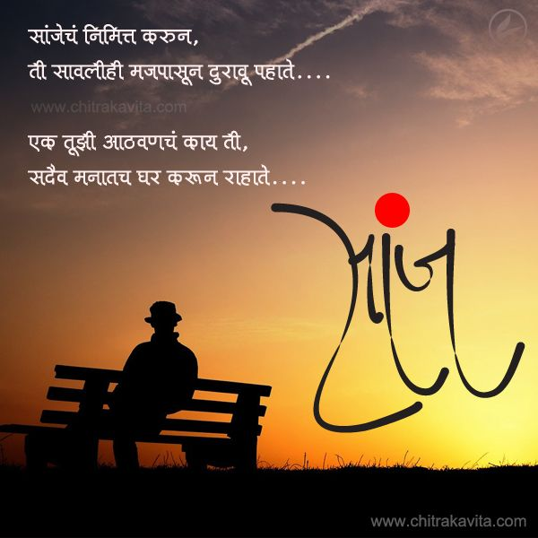 marathi kavita ������� adorable quotes pinterest poem
