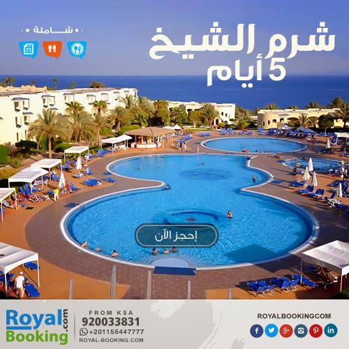 قضي أجازة العيد في شرم الشيخ مع رويال بوكينج من الفترة 11 سبتمبر إلى الفترة 15 سبتمبر في غرفة مزدوجة شاملة الفطار Booking Hotel Egypt Tourism Booking Flights