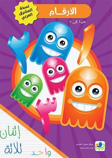 كتاب ملون للأطفال لتعليم الأرقام من واحد إلى عشرة 10 1 الأرقام الهندية موجه لدول المشرق العربي Www Osfor Org Teaching Numbers Learning Arabic Learning