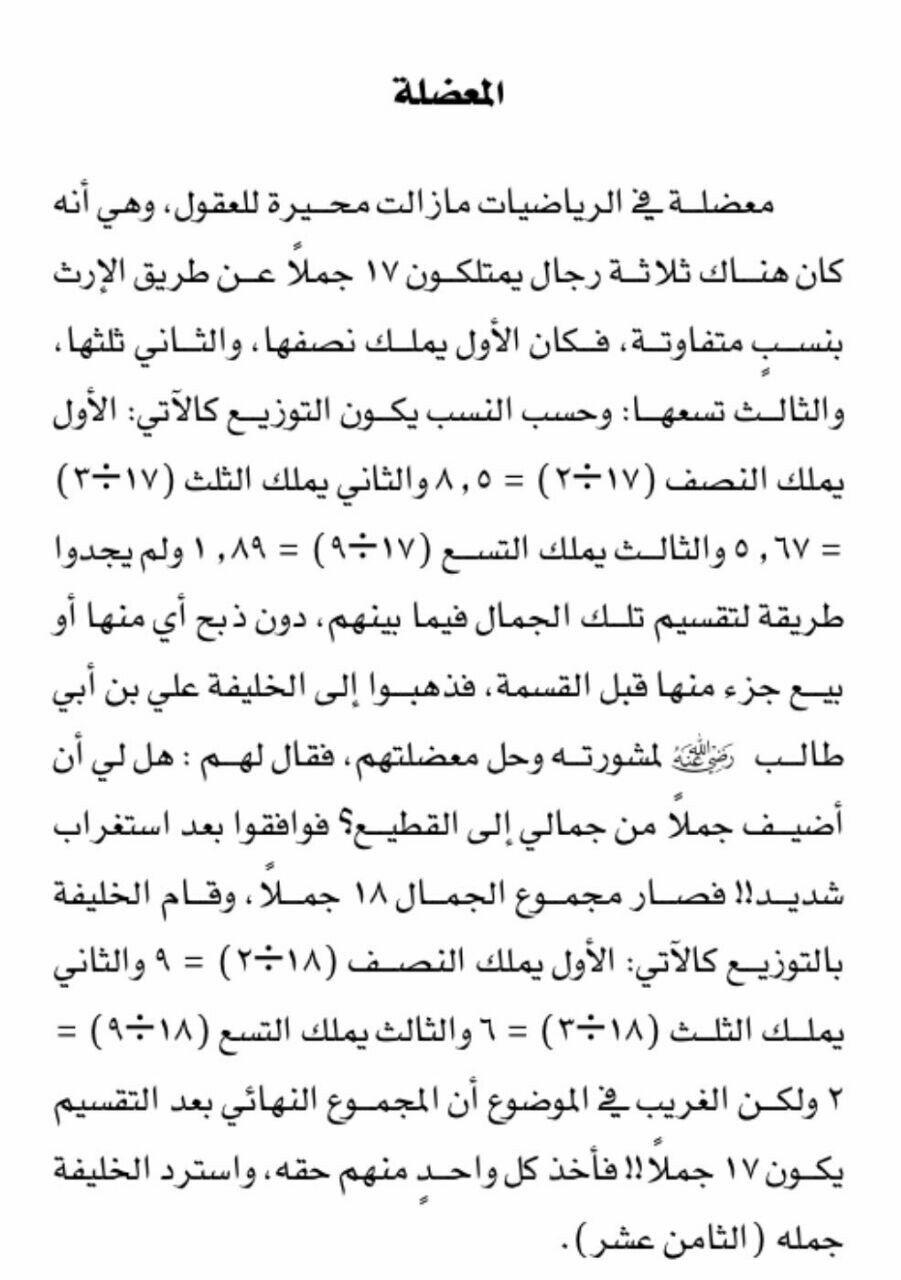معضلة رياضية في قسمة الإرث وحل أمير المؤمنين علي بن أبي طالب رضي الله عنه لها Math Math Equations