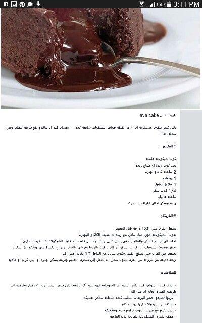 وصفات الطبخ والحلويات Lava Cakes Food Arabic Food