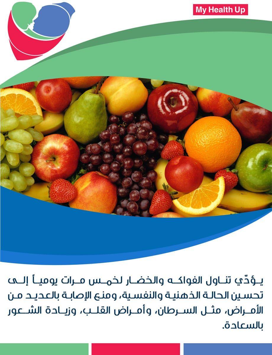 الصور الطبية صحتك بالدنيا فائدة الفواكه الطازجة Health Pics Image