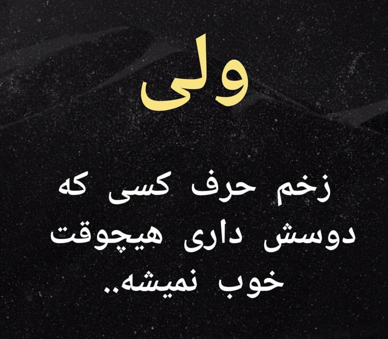 زخم زبون Fun Texts Text Pictures Farsi Quotes