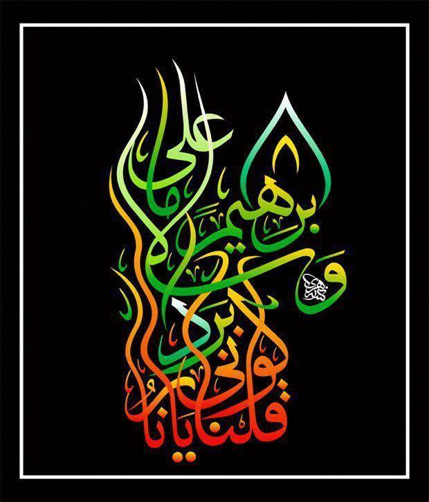 قلنا يا نار كوني بردا وسلاما على إبراهيم فن الخط عربية Islamic Calligraphy Beautiful Calligraphy Calligraphy Art