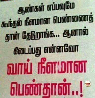 Pin By Murugesh Ariya On Jokes Photo Album Quote Picture Quotes Tamil Motivational Quotes