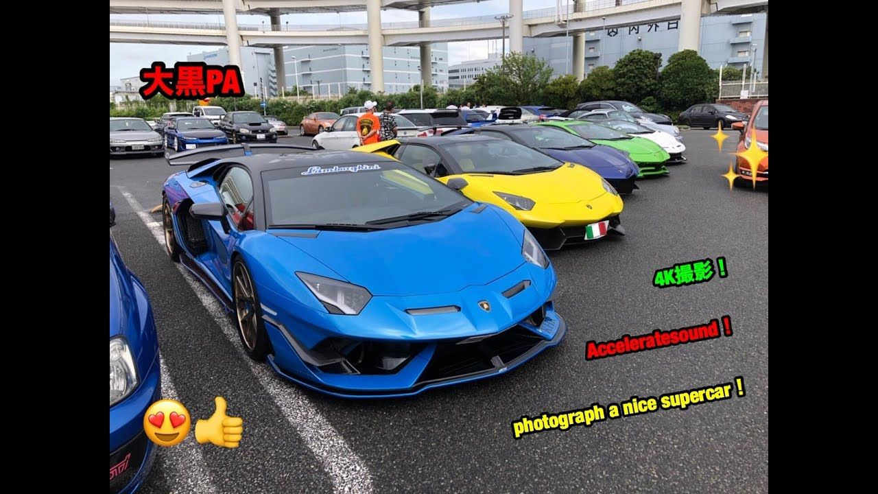 2020 7 26 第4日曜日の大黒paに集まるスーパーカーを4k撮影 Daikoku Pa Supercar スーパーカー 大黒 撮影