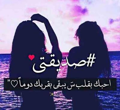 صور عن الصديقة والصديقات صور عن الاصدقاء البنات زينه Friends Image My Best Friend Image
