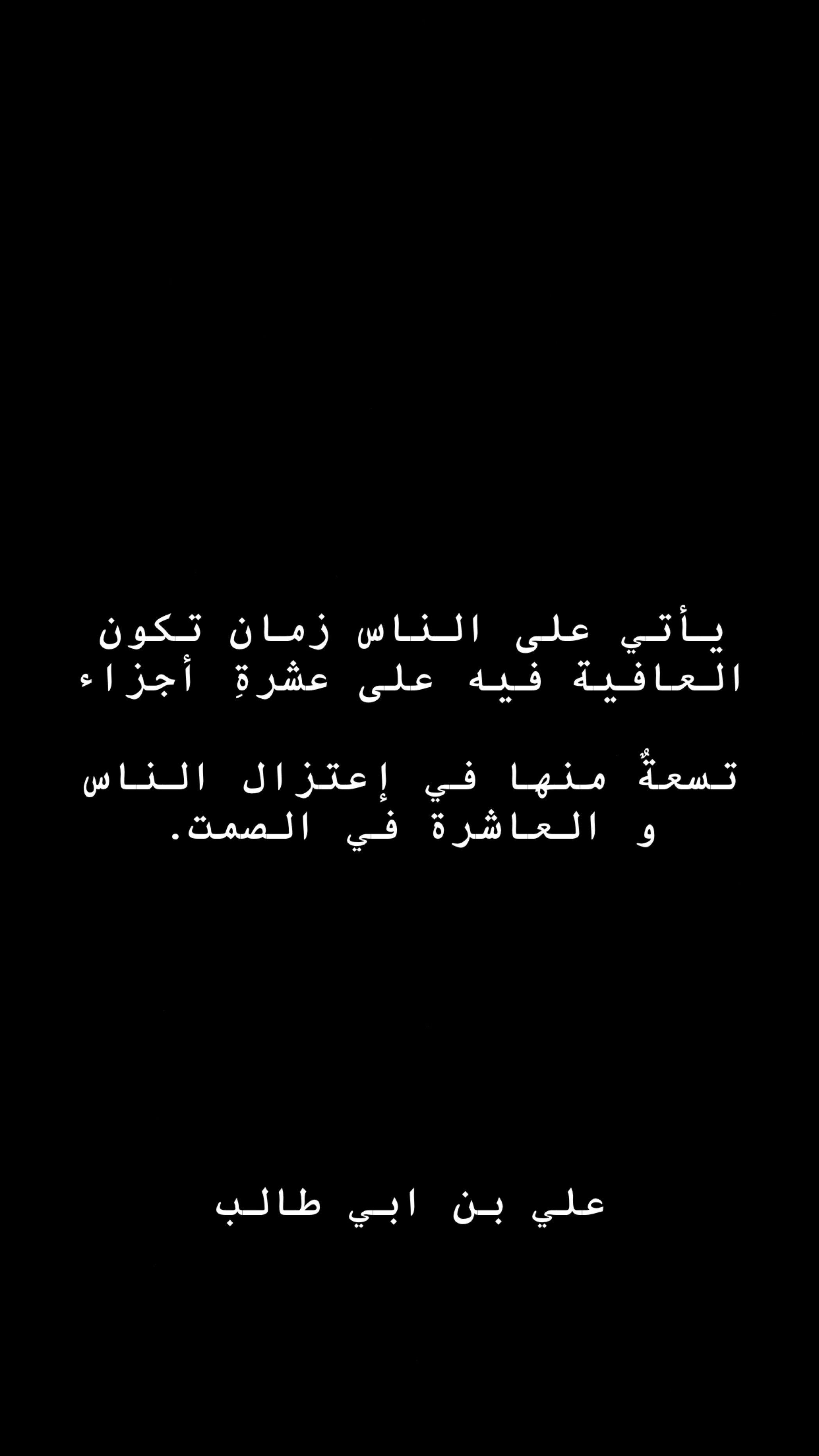 Quotes اقتباسات Words Quotes Quotes Islamic Inspirational Quotes
