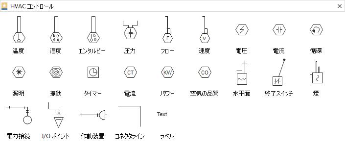 Hvac コントロール図形 シンボル 記号 タイマー