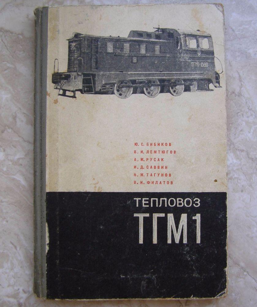 Shunting locomotive Handbook Service Manual repair Railroad railway Russian  book Locomotive, Manual, Textbook,