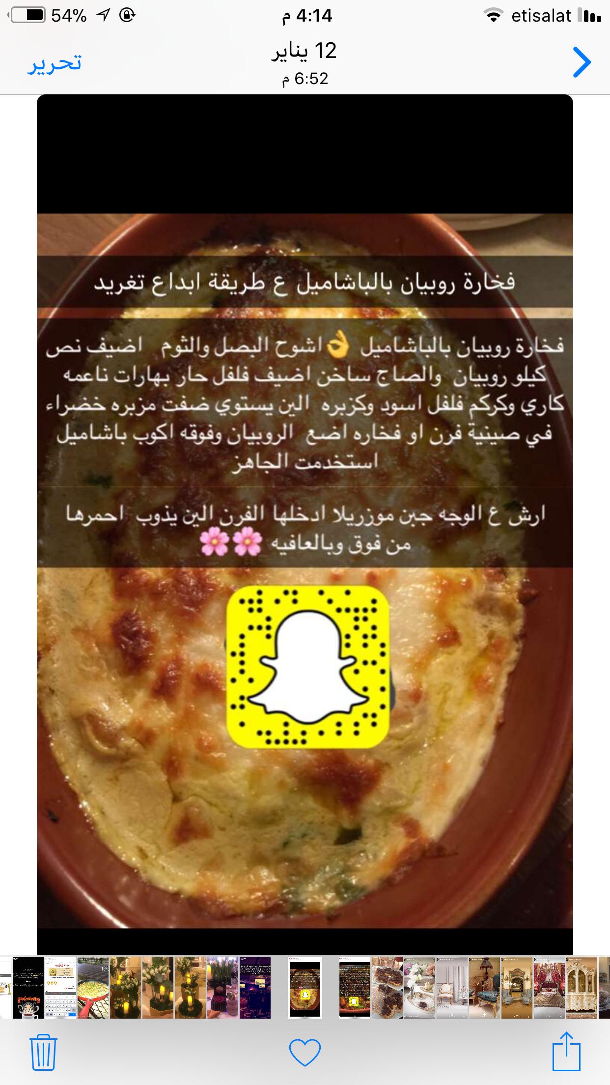 Pin By Reem On آكلات رئيسية Food Arabic Food Breakfast