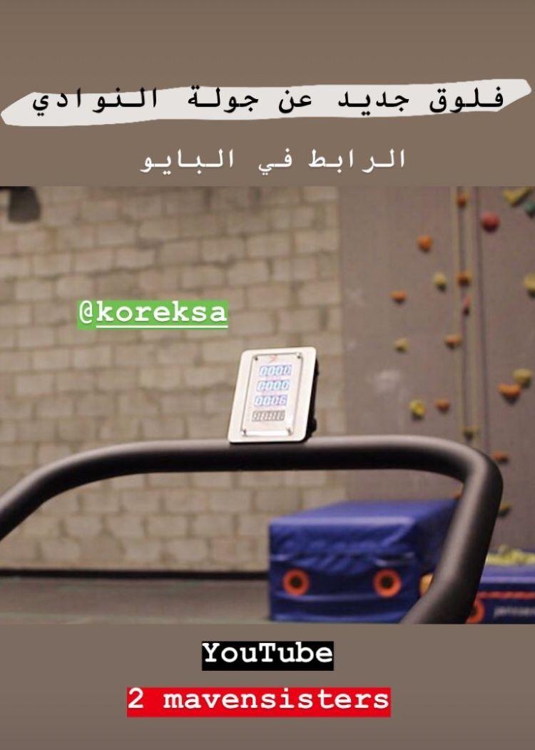 نادي كور ستيوديو الرياض Kore Studio Gym Jbl Jbl Speaker Electronic Products