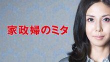 家政婦のミタ Episodes 映画 テレビ番組 ドラマ
