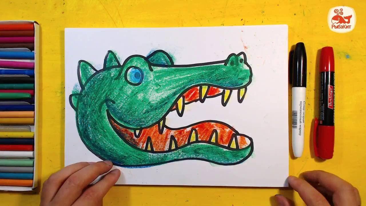 Как нарисовать КРОКОДИЛА. Урок рисования для детей от <em>бегемота</em> 3 лет, РыбаКит