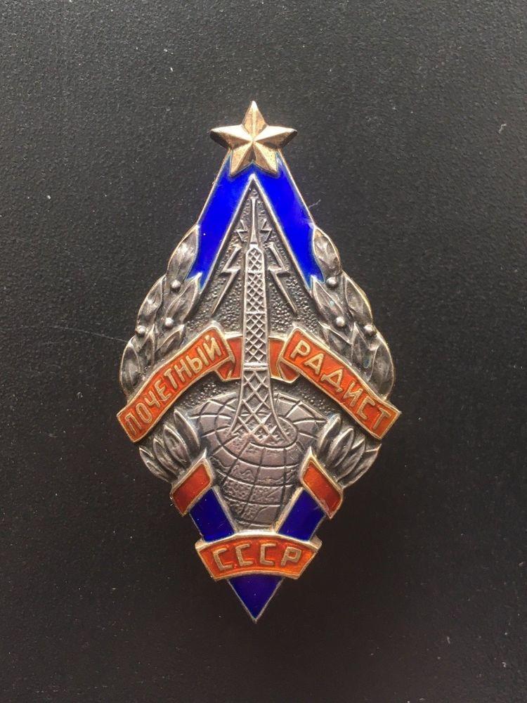 RARE 1945 ORIGINAL SOVIET SILVER BADGE HONORARY RADIOMAN