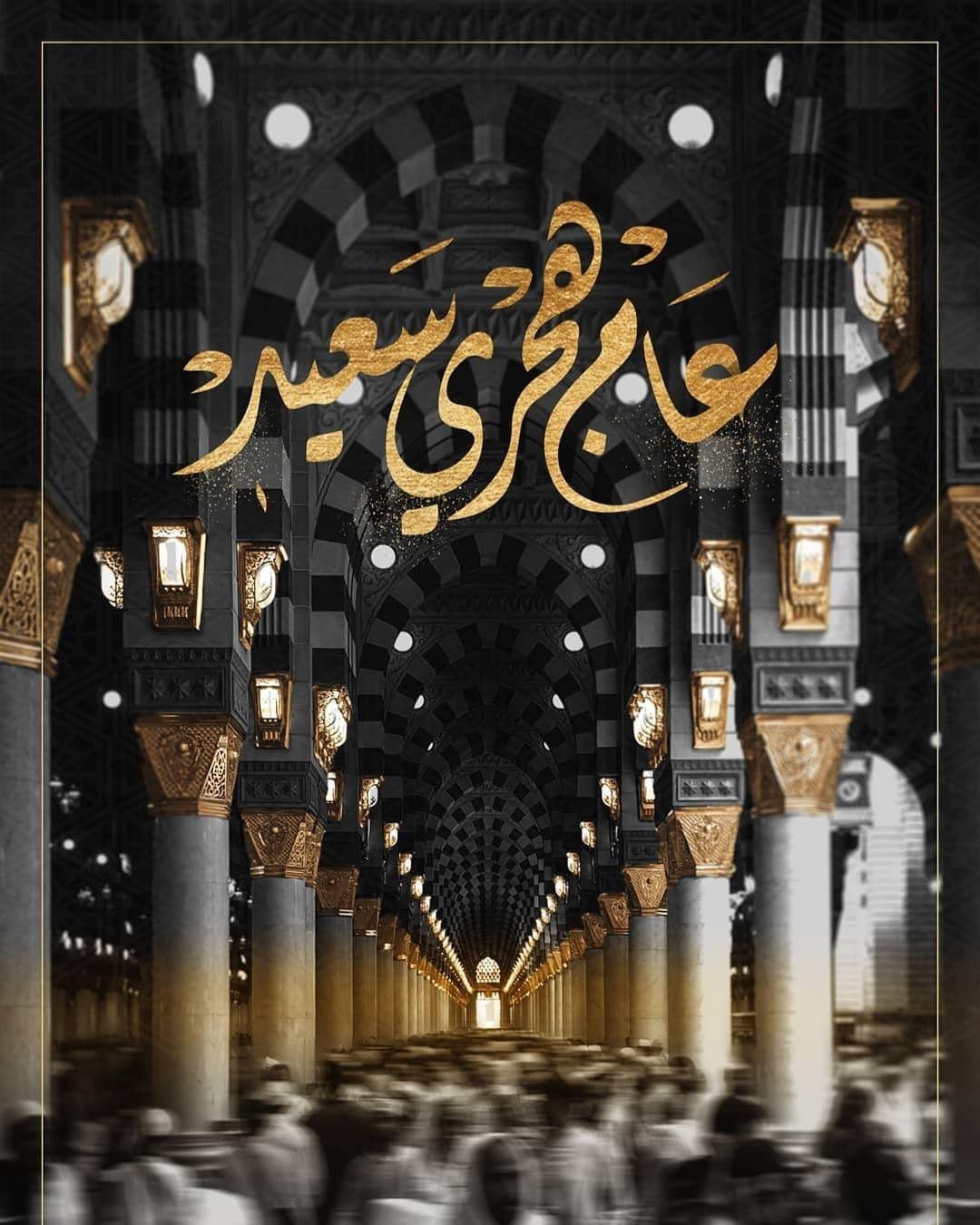 Pin By Ayat Murad On رأس السنة الهجرية ميلادية New Year In 2020 Islamic Pictures Pictures Islam