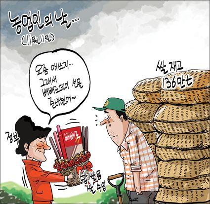 [새전북만평-정윤성]농업인의 날...빼빼로데이... #만평