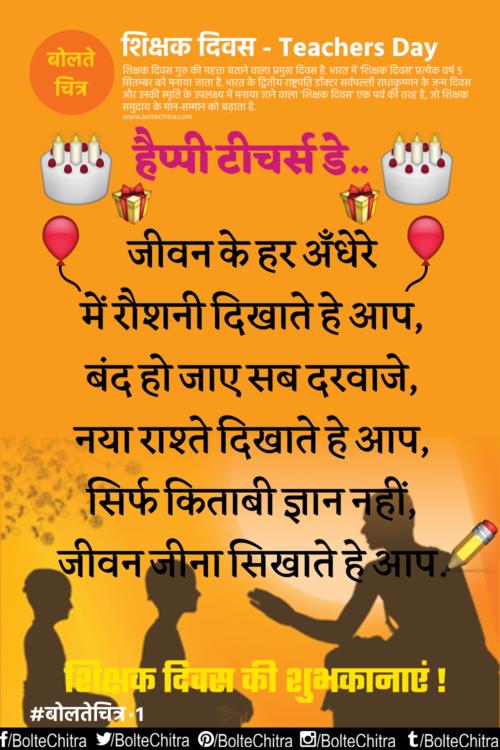 Http Boltechitra Com Teachers Day Hindi E0 A4 B6 E0 A4 Bf E0 A4 95 E0 A5 8d E0 A4 B7 E0 A4 95 Happy Teachers Day Teachers Day Wishes Teachers Day Greetings