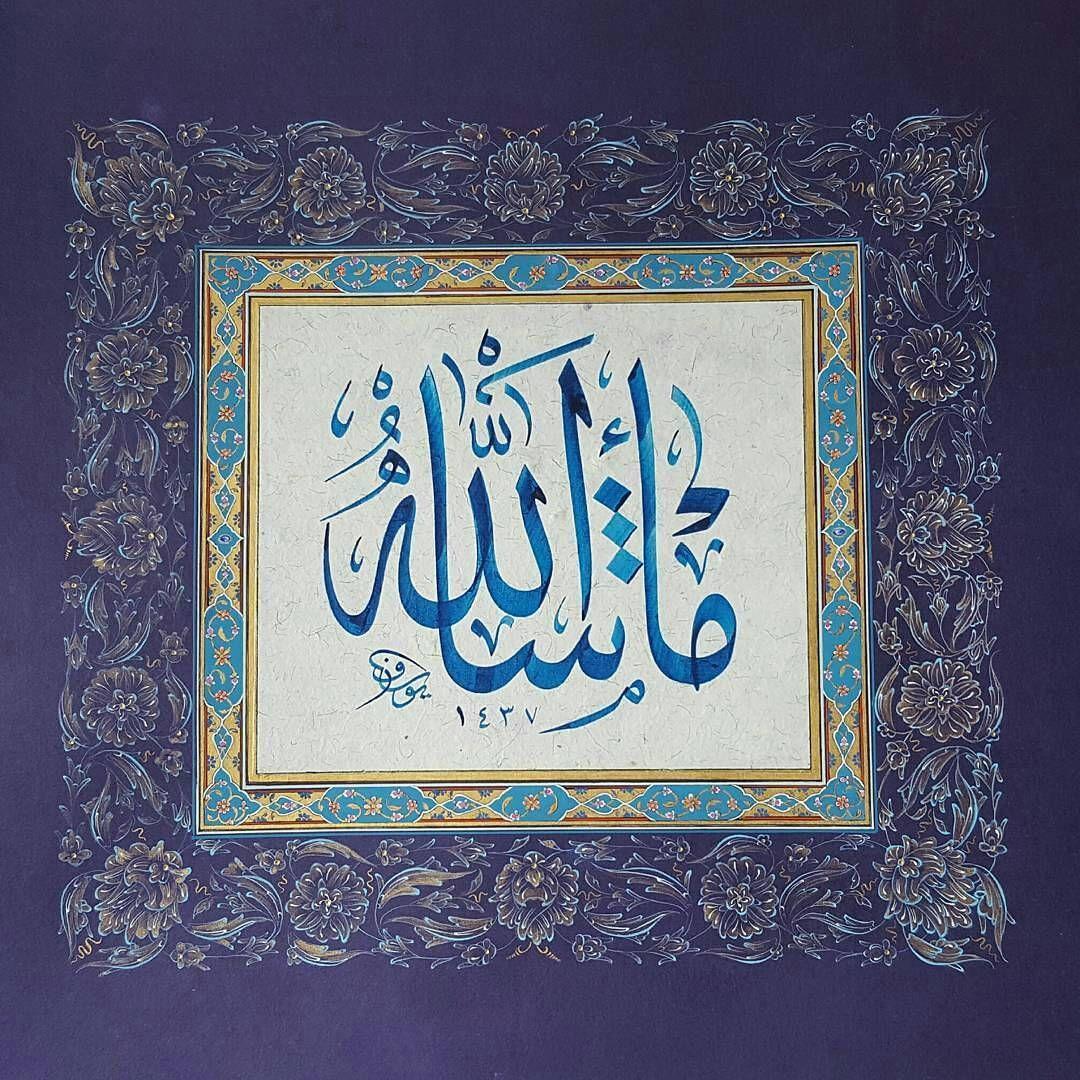 Pin by كتابًا متشابهًا on hat Islamic calligraphy
