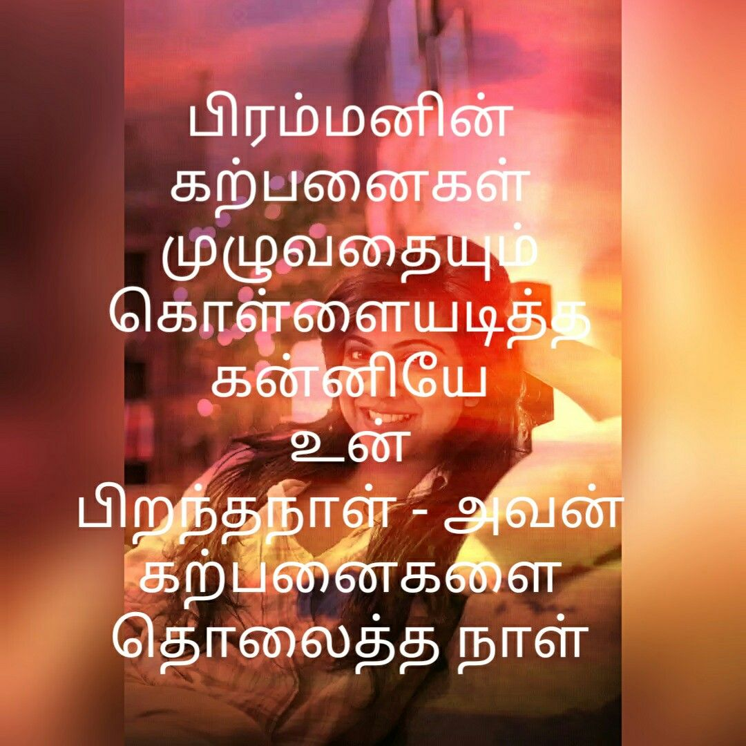 Tamil birthday wishes Birthday message for wife, Happy