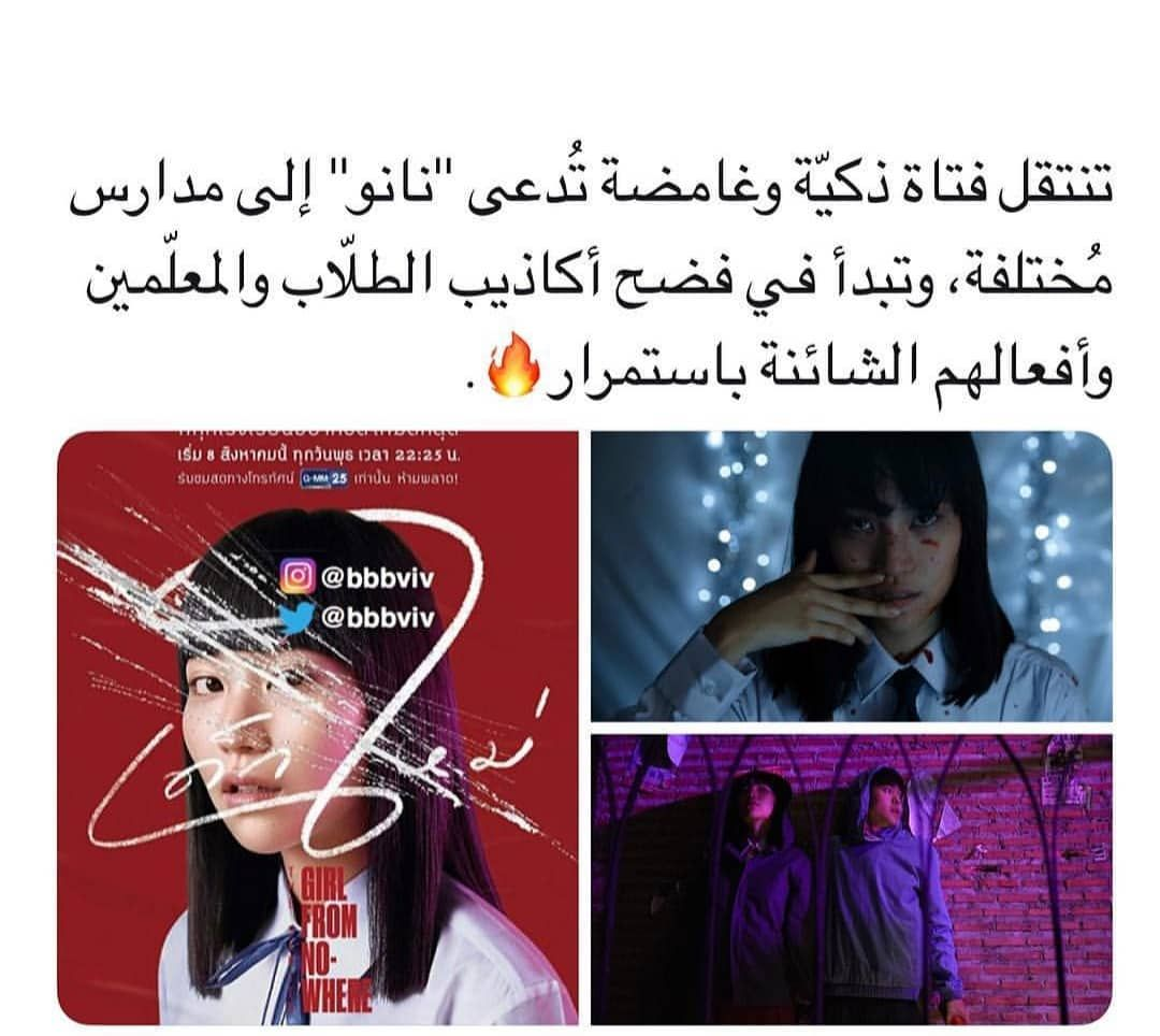 10 7 K Mentions J Aime 265 Commentaires مروج افلام Rc O Sur Instagram اسم المسلسل Girl From Nowhere ن Funny Films Night Film Romantic Movies
