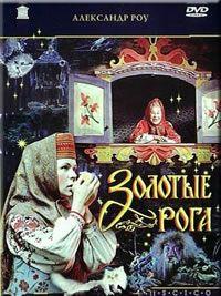 Золотые рога (1972) Советские фильмы смотреть онлайн   Советские фильмы смотреть онлайн